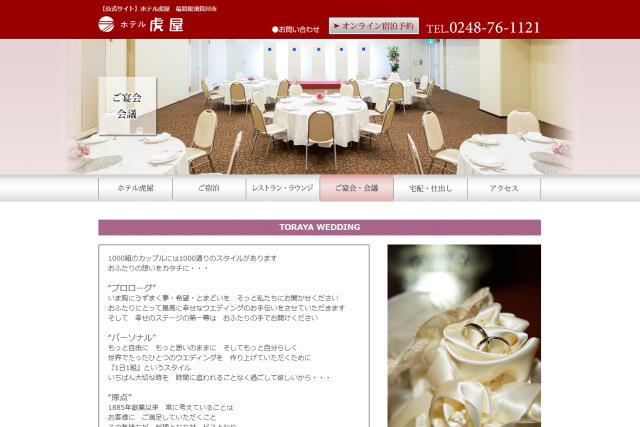 ホテル虎屋_hp画像キャプチャ